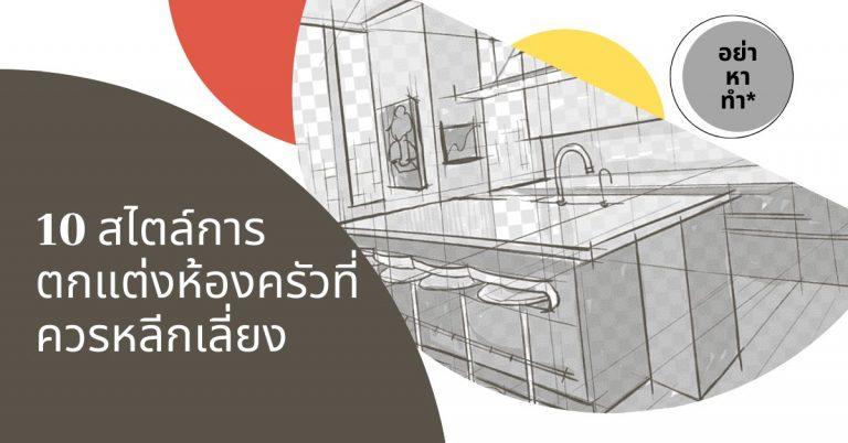 10 สไตล์การตกแต่งห้องครัวที่ควรหลีกเลี่ยง