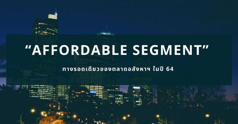 """""""Affordable Segment"""" ทางรอดเดียวของตลาดอสังหาฯ ในปี 64"""