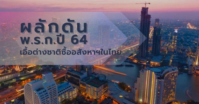 ผลักดัน พ.ร.ก. ปี 64 เอื้อต่างชาติซื้ออสังหาฯในไทย