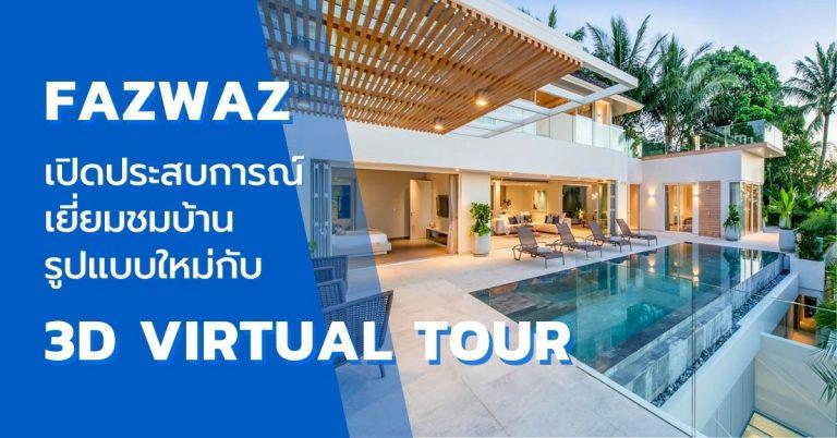 3D Virtual Tour & Walkthroughs : เปลี่ยนประสบการณ์การเข้าเยี่ยมชมบ้านและคอนโดได้จากทุกที่ ทุกเวลา โดย FazWaz