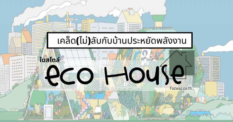 เคล็ด(ไม่)ลับกับบ้านประหยัดพลังงาน ในสไตล์ ECO House