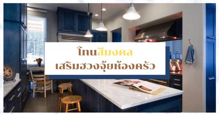 โทนสีมงคลเสริมฮวงจุ้ยห้องครัว