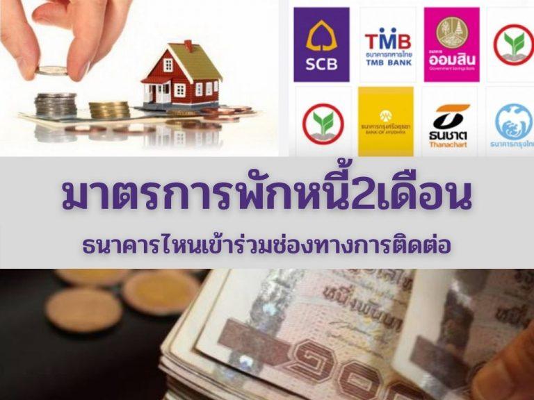 มาตรการพักหนี้2เดือน ธนาคารที่เข้าร่วมและช่องทางการติดต่อ