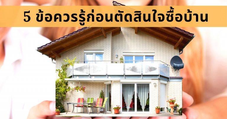 5 ข้อควรรู้ก่อนตัดสินใจซื้อบ้าน