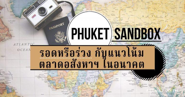 Phuket SandBox รอดหรือร่วง กับแนวโน้มตลาดอสังหาฯ ในอนาคต
