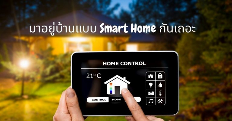 มาอยู่บ้าน Smart Home กันเถอะ