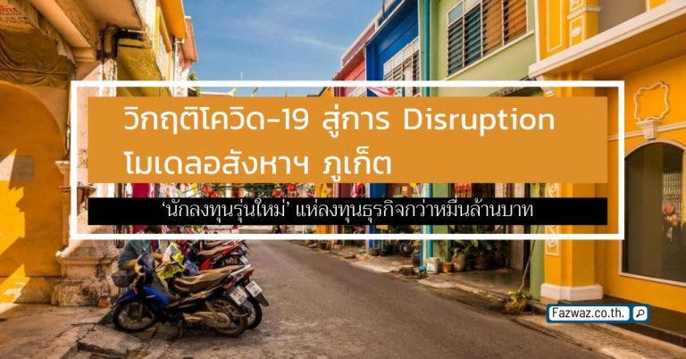 วิกฤติโควิด-19 สู่การ Disruption โมเดลอสังหาฯ ภูเก็ต 'นักลงทุนรุ่นใหม่' แห่ลงทุนธุรกิจกว่าหมื่นล้านบาท
