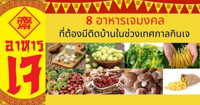 8 อาหารเจมงคล ที่ต้องมีติดบ้านในช่วงเทศกาลกินเจ